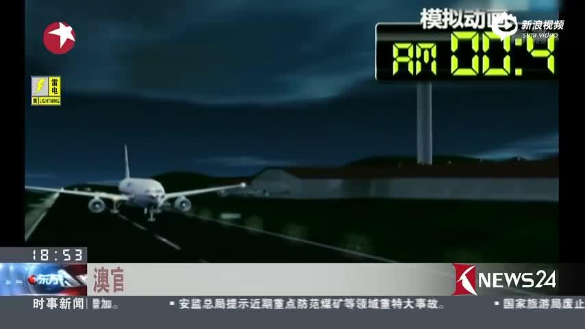 澳官员:马航MH370客机坠毁前是无人驾驶状态