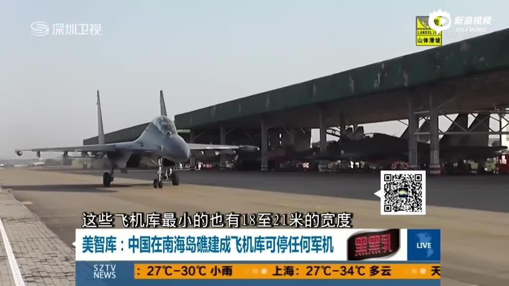 美媒称中国在南海3岛礁建成飞机库 可停任何军机