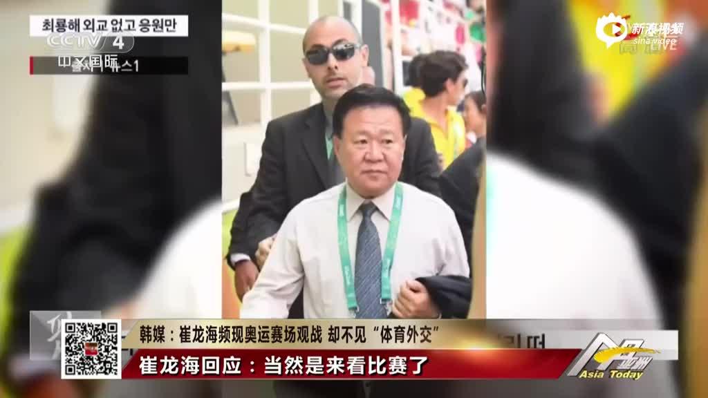 崔龙海频现身里约赛场观战 回应韩媒:来看比赛