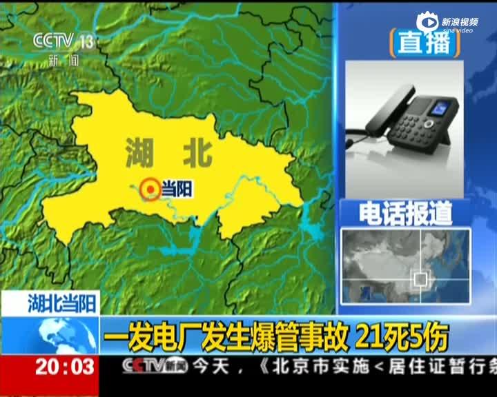 湖北当阳发电厂发生爆管事故 已致21死5伤