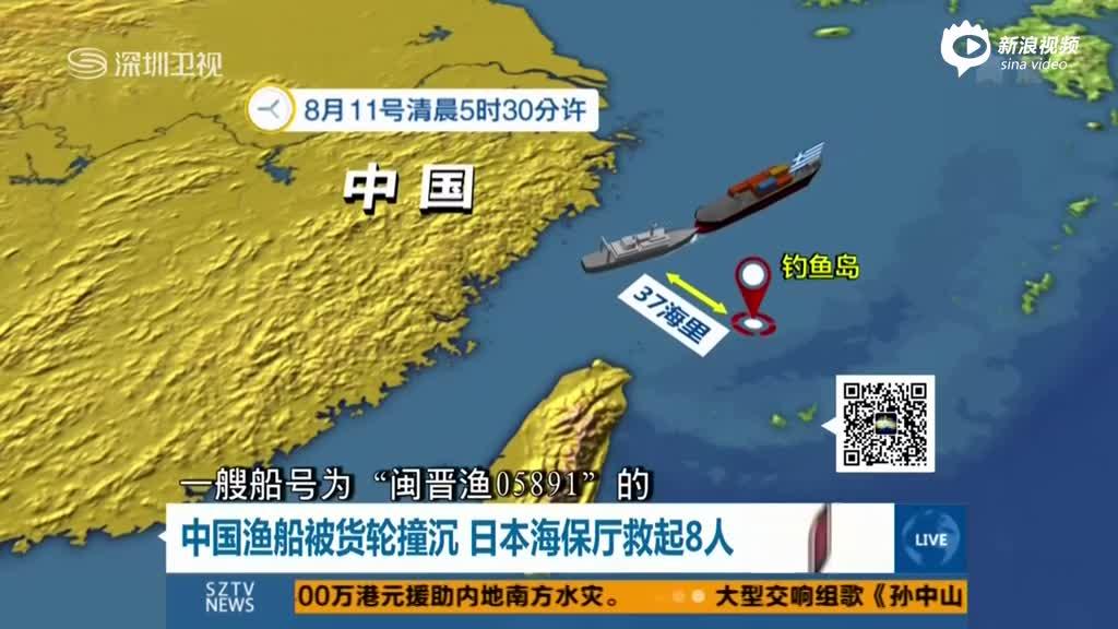 日本东海海域救起中国渔民 专家:日本展现善意