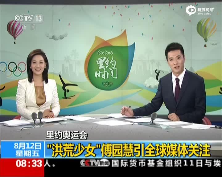 傅园慧引全球媒体关注:本届奥运会最可爱的女孩