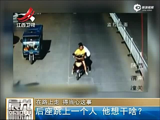 监拍男子跳上电动车后座 吓跑女司机抢车逃跑