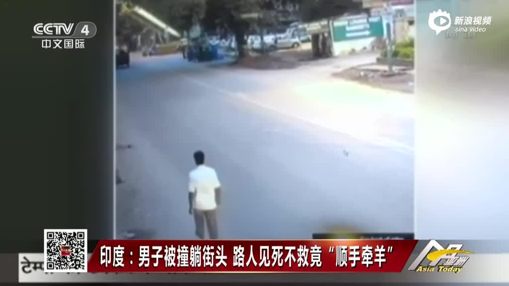 印度男子街头被撞 路人见死不救还偷其手机