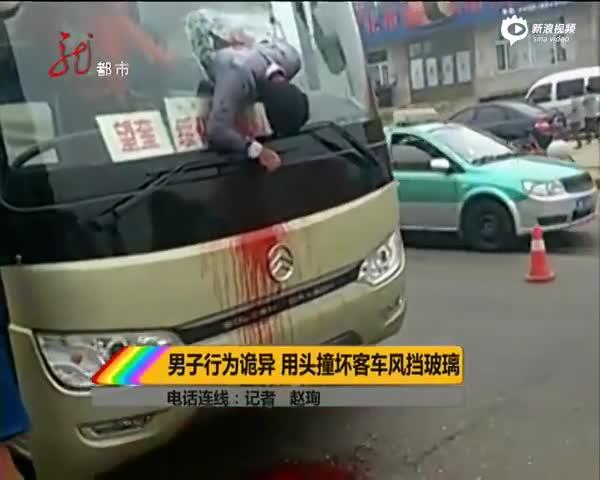 男子头部撞穿客车挡风玻璃 身体被卡血流不止