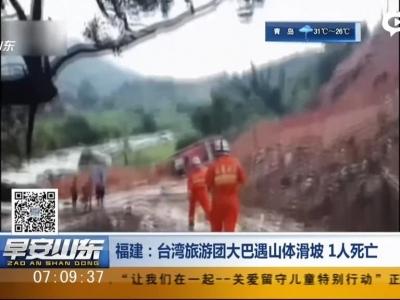 台湾旅游团大巴遇山体滑坡