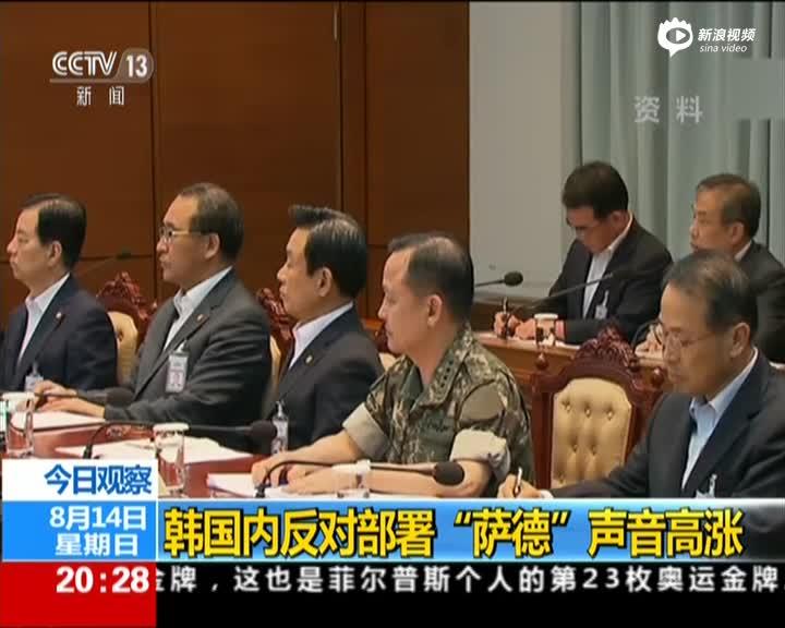 """韩国千余名执政党党员因""""萨德""""问题申请退党"""