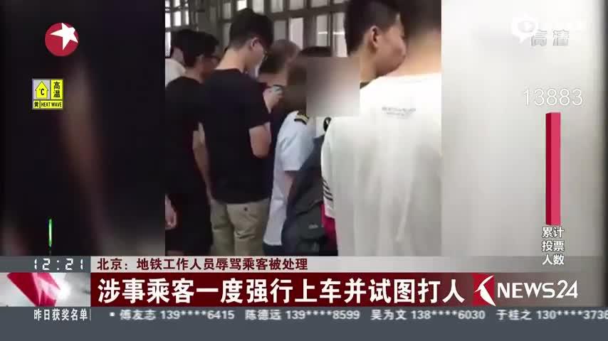 北京地铁员工辱骂乘客 涉事乘客一度强行上车