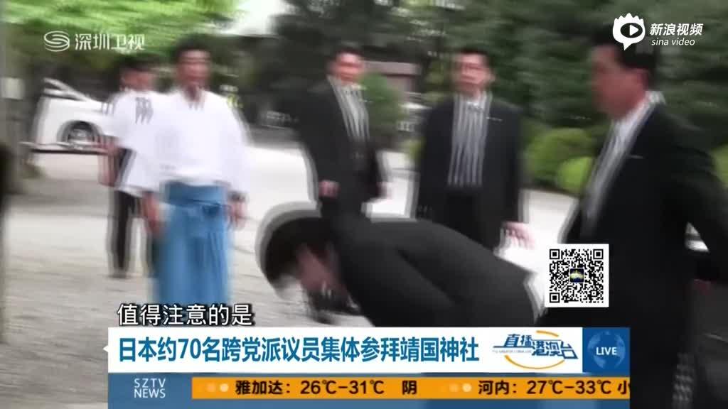 日本70名跨党派议员战败日集体参拜靖国神社