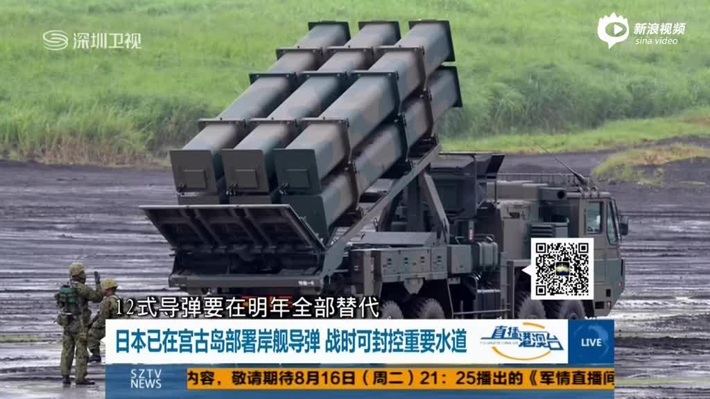 日研发更远程岸舰导弹应对日益紧张的东海局势