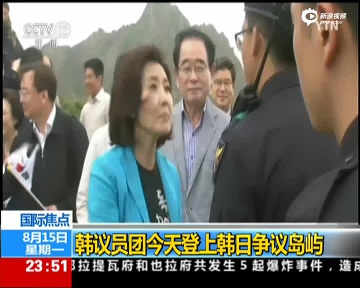 韩议员组团登上韩日争议岛屿 无视日本抗议