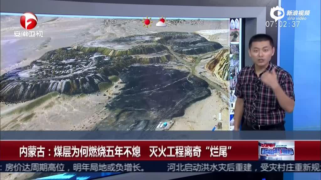 内蒙古一煤矿为骗3.8亿灭火金放火烧煤矿5年