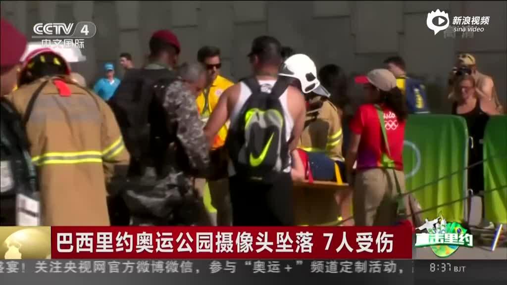 里约奥运公园摄像机自半空坠落 致7人被砸伤