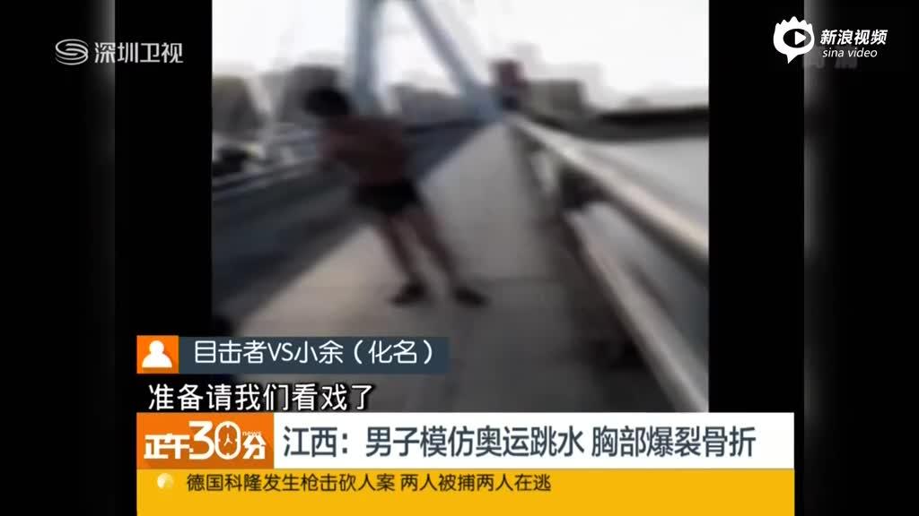 男子模仿奥运跳水 25米桥跳下摔成胸部爆裂骨折