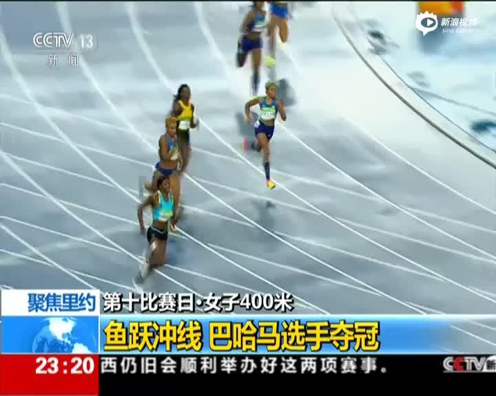 现场:巴哈马选手为夺400米金牌鱼跃俯冲撞线