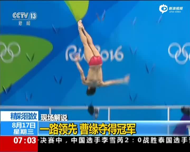 曹缘完美表现夺跳水男子单人3米板金牌