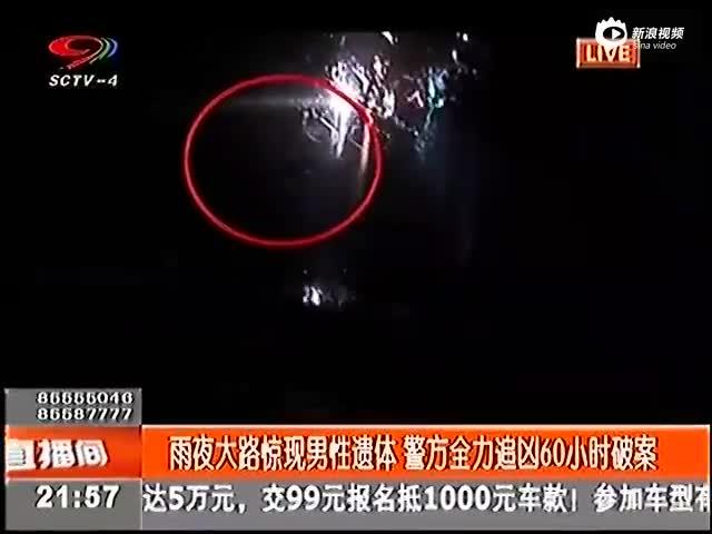 司机雨夜撞死行人后逃逸 死者遗体遭二次碾压