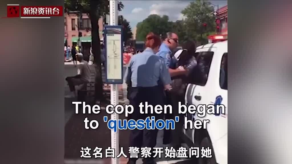 美白人警察辱骂推搡黑人女教师 称之为妓女