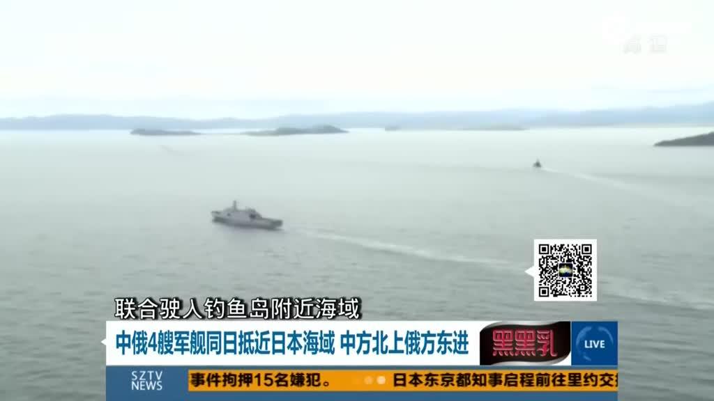 中国海军舰艇在日本海实兵对抗演练 多舰艇参与