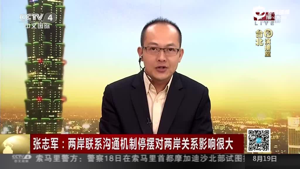 张志军:两岸联系沟通机制停摆责任不在大陆