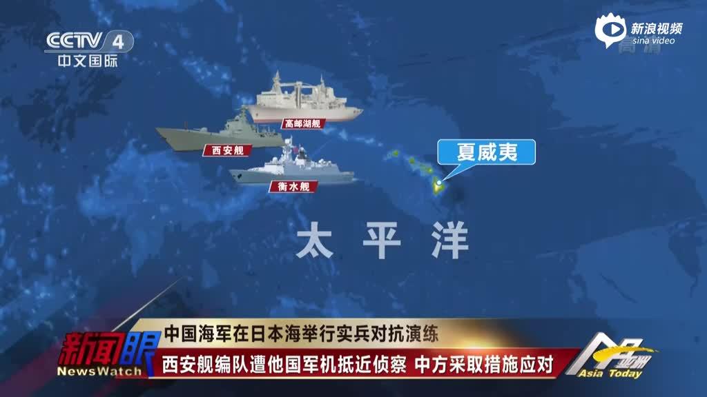 中国海军在日本海实兵演练 遭外军抵近监视