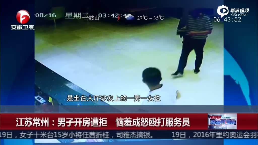 监拍3男1女凌晨开房被拒 殴打酒店女服务员