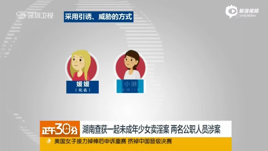 湖南公职人员嫖宿少女 11名未成年人涉卖淫案