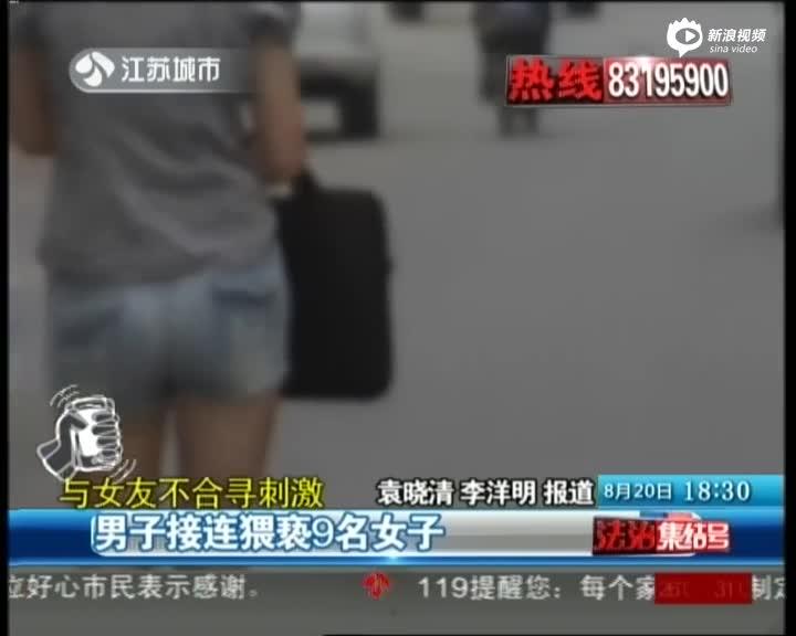 与女友不合寻刺激 渣男两个月当街猥亵9名女子