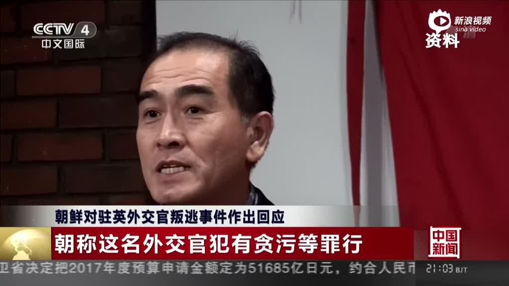 朝鲜回应驻英外交官叛逃:其犯贪污、强奸等罪