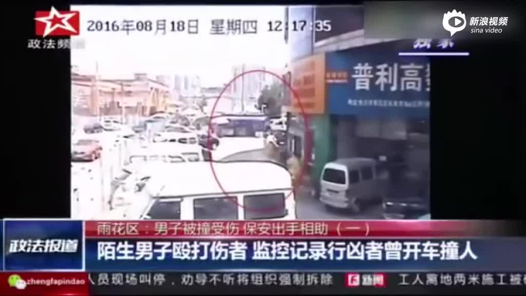 监拍男子与好友前妻婚外情 被好友开车撞倒殴打