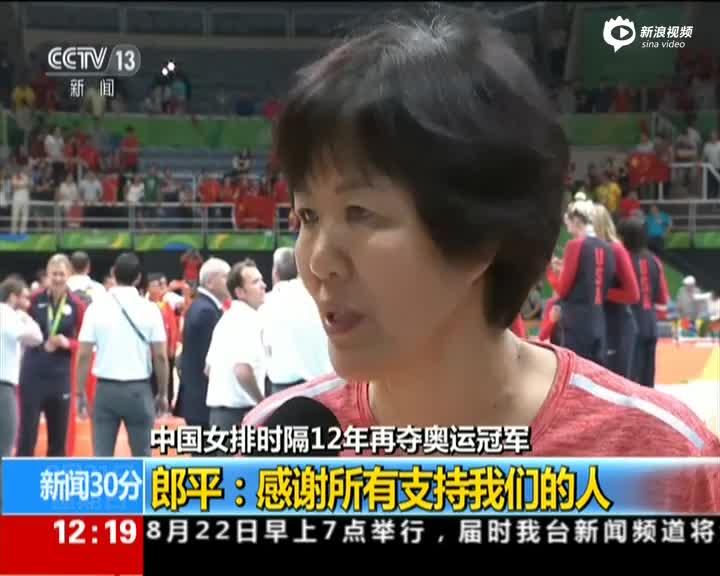 女排奥运夺金 郎平:女排精神需要一代代传下去