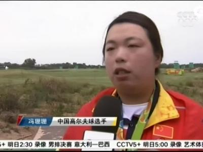 冯珊珊:拿奖牌很激动