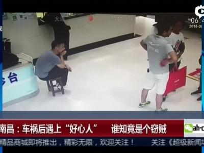 """《超级新闻场》江西南昌:车祸后遇上""""好心人""""  谁知竟是个窃贼"""