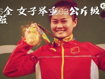 回顾中国军团金牌瞬间