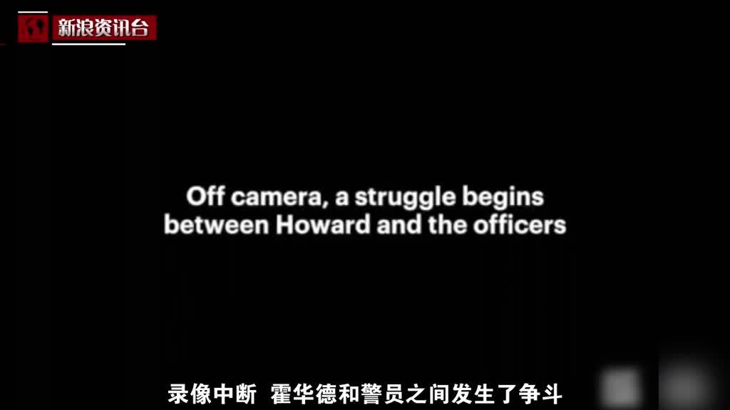 美警察电击精神病嫌犯视频曝光:致死后相视而笑