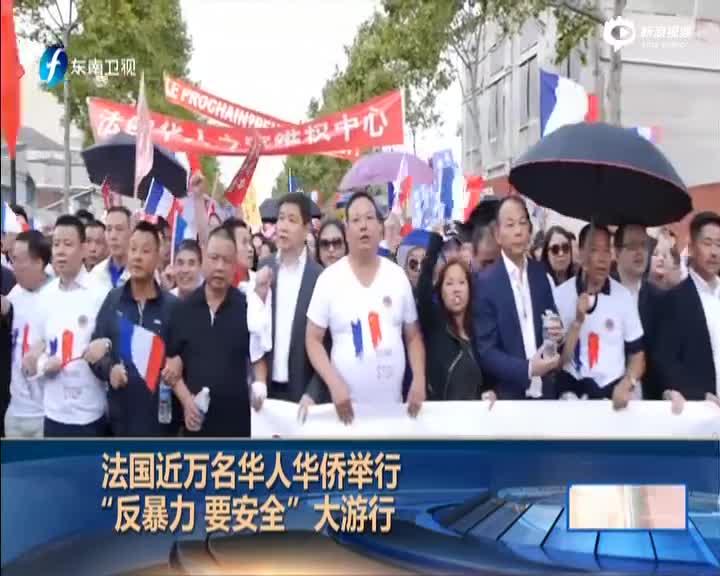 法国华人遭暴力抢劫身亡 近万名华人华侨大游行