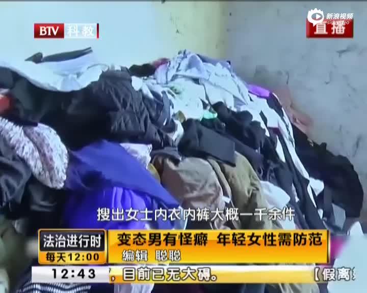 男子偷女性内衣成瘾 2年内偷上千件