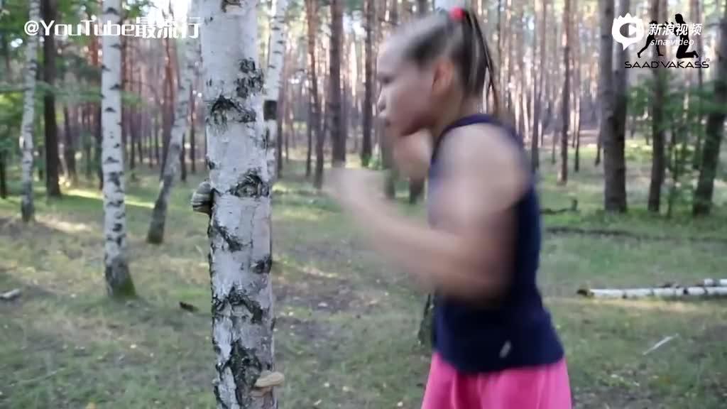 震惊!9岁俄罗斯女孩徒手打烂小树 拳风阵阵