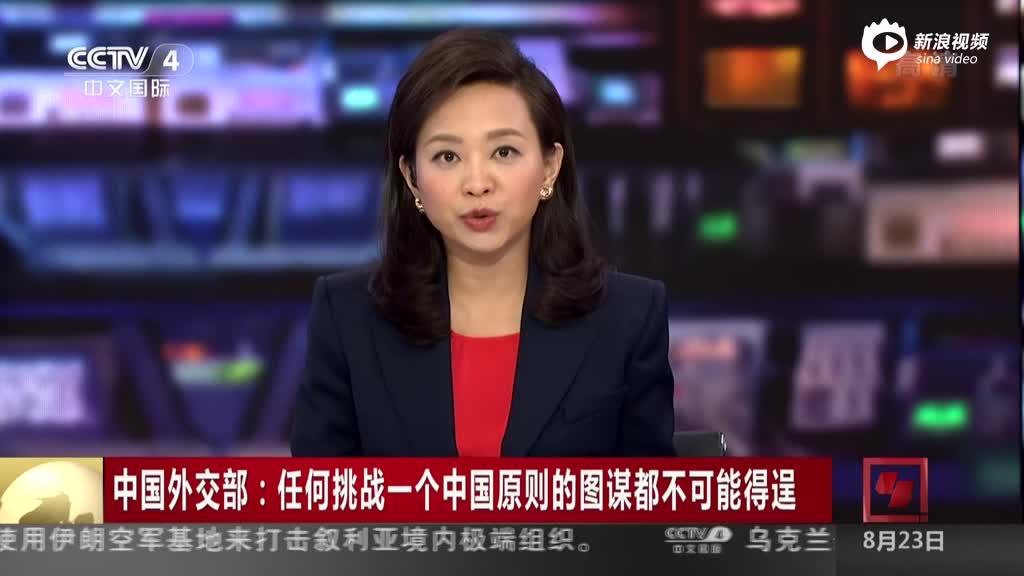 台前高官要蔡英文以台湾名义入联 外交部回应