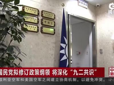 """国民党拟修订政策纲领  将深化""""九二共识"""""""