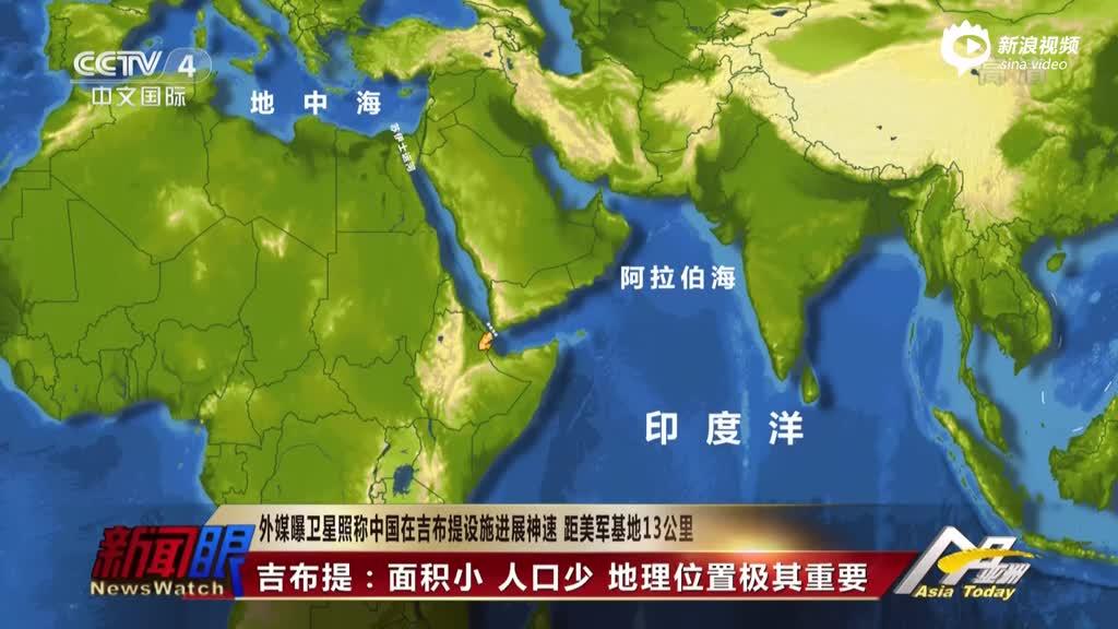 美炒作中国在吉布提建基地 距美军基地仅13公里