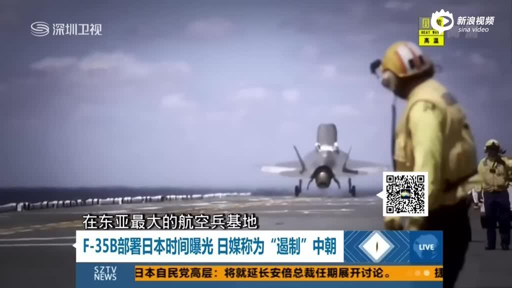 美军将向日部署F35B战机 为日撑腰