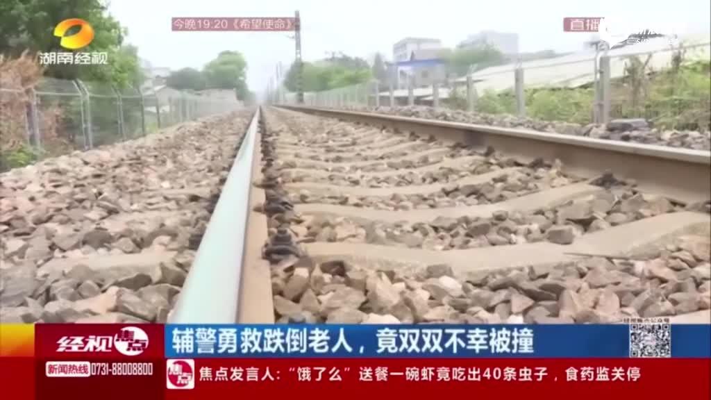 辅警铁轨上救70岁摔倒老人 双双被撞身亡
