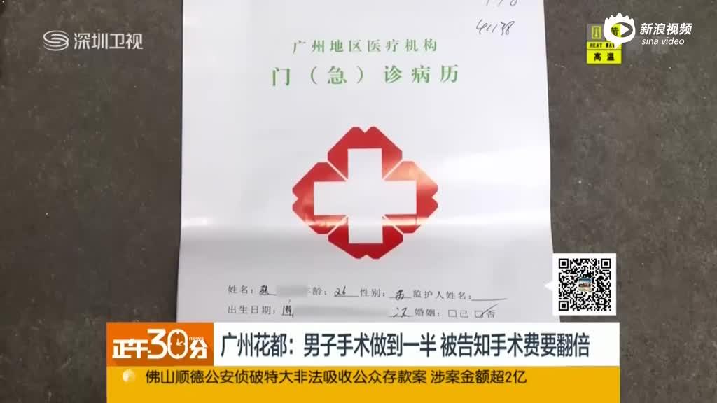 广州男子手术做到一半 被告知手术费要翻倍