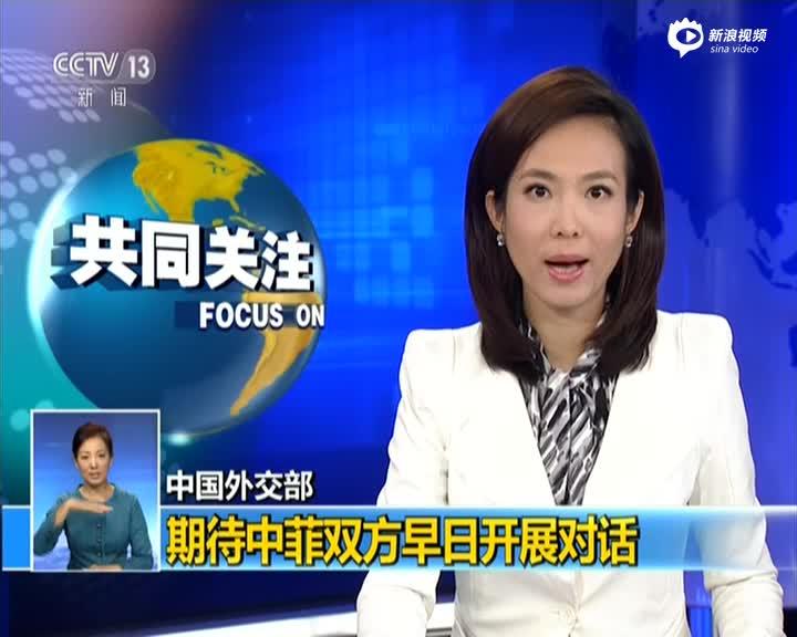 中国外交部:期待中菲双方早日开展对话