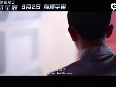 张杰献唱《星际3》中国主题曲 MV25日首发
