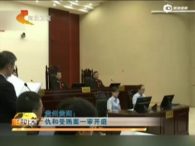 贵州贵阳:仇和纳贿案一审休庭