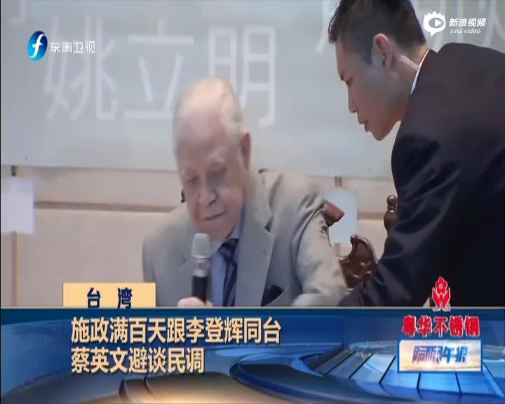 施政满百天跟李登辉同台 蔡英文避谈民调