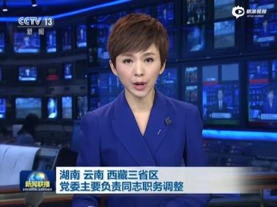 湖南 云南 西藏党委调整