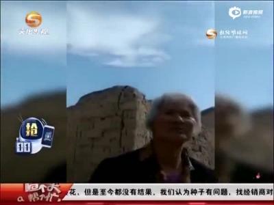 村民谈白银杀人案嫌犯